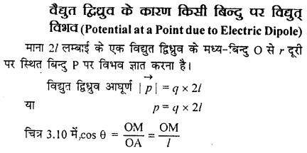 RBSE Solutions for Class 12 Physics Chapter 3 विद्युत विभव 58