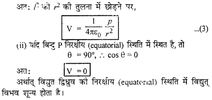 RBSE Solutions for Class 12 Physics Chapter 3 विद्युत विभव 60