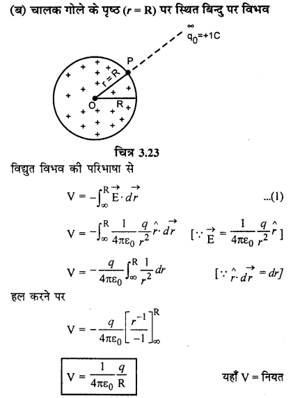 RBSE Solutions for Class 12 Physics Chapter 3 विद्युत विभव 66