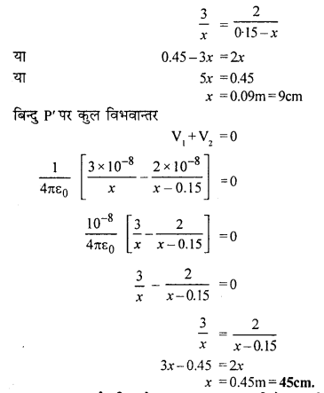 RBSE Solutions for Class 12 Physics Chapter 3 विद्युत विभव 73