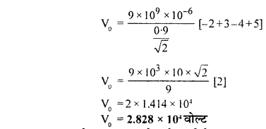 RBSE Solutions for Class 12 Physics Chapter 3 विद्युत विभव 75
