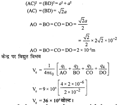 RBSE Solutions for Class 12 Physics Chapter 3 विद्युत विभव 78