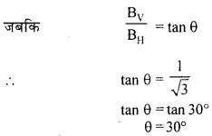 RBSE Solutions for Class 12 Physics Chapter 8 चुम्बकत्व एवं चुम्बकीय पदार्थों के गुण 3