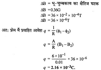 RBSE Solutions for Class 12 Physics Chapter 9 विद्युत चुम्बकीय प्रेरण Numeric Q 1