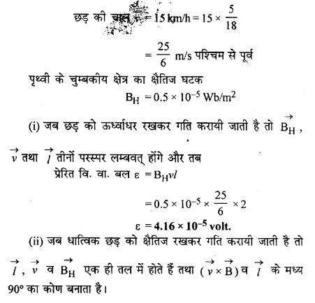 RBSE Solutions for Class 12 Physics Chapter 9 विद्युत चुम्बकीय प्रेरण Numeric Q 13