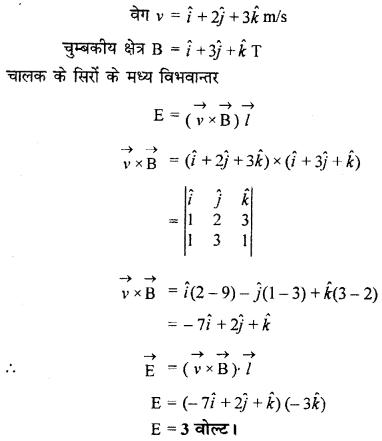 RBSE Solutions for Class 12 Physics Chapter 9 विद्युत चुम्बकीय प्रेरण Numeric Q 4