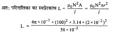 RBSE Solutions for Class 12 Physics Chapter 9 विद्युत चुम्बकीय प्रेरण Numeric Q 8