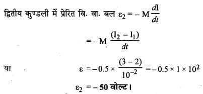 RBSE Solutions for Class 12 Physics Chapter 9 विद्युत चुम्बकीय प्रेरण Numeric Q 9