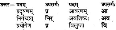 RBSE Solutions for Class 7 Sanskrit रञ्जिनी Chapter 12 पर्यावरणचेतना 2