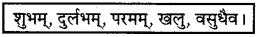 RBSE Solutions for Class 7 Sanskrit रञ्जिनी Chapter 16 सूक्तयः 1