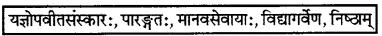 RBSE Solutions for Class 7 Sanskrit रञ्जिनी Chapter 17 उदासीनाचार्य श्री चन्द्रः 2