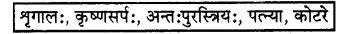 RBSE Solutions for Class 7 Sanskrit Ranjini Chapter 2 बुद्धिर्यस्य बलं तस्य 4
