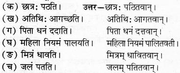 RBSE Solutions for Class 7 Sanskrit Ranjini Chapter 2 बुद्धिर्यस्य बलं तस्य 5