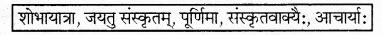 RBSE Solutions for Class 7 Sanskrit Ranjini Chapter 3 संस्कृतदिवसः 2