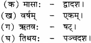 RBSE Solutions for Class 8 Sanskrit रञ्जिनी Chapter 14 भारतीय कालगणना - 2