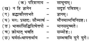 RBSE Solutions for Class 8 Sanskrit रञ्जिनी Chapter 5 गीतामृतम् - 2
