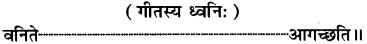 RBSE Solutions for Class 8 Sanskrit रञ्जिनी Chapter 9 यौतकं पातकम् 1