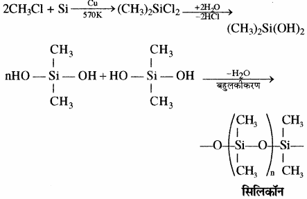 RBSE Solutions for Class 11 Chemistry Chapter 11 p - ब्लॉक तत्त्व img 18