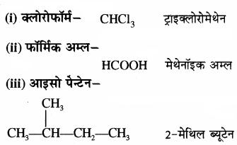RBSE Solutions for Class 11 Chemistry Chapter 12 कार्बनिक रसायन: कुछ मूल सिद्धान्त और तकनीकें img 9