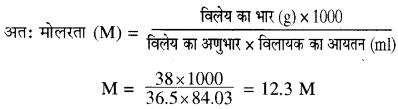 RBSE Solutions for Class 11 Chemistry Chapter 1 रसायन विज्ञान की मूल अवधारणाएँ 26