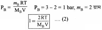 RBSE Solutions for Class 11 Chemistry Chapter 5 द्रव्य की अवस्थाएँ: गैस एवं द्रव img 33
