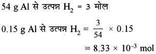 RBSE Solutions for Class 11 Chemistry Chapter 5 द्रव्य की अवस्थाएँ: गैस एवं द्रव img 35
