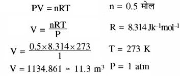 RBSE Solutions for Class 11 Chemistry Chapter 5 द्रव्य की अवस्थाएँ: गैस एवं द्रव img 2