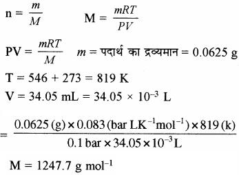 RBSE Solutions for Class 11 Chemistry Chapter 5 द्रव्य की अवस्थाएँ: गैस एवं द्रव img 40