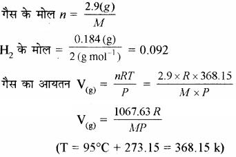 RBSE Solutions for Class 11 Chemistry Chapter 5 द्रव्य की अवस्थाएँ: गैस एवं द्रव img 42