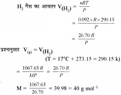 RBSE Solutions for Class 11 Chemistry Chapter 5 द्रव्य की अवस्थाएँ: गैस एवं द्रव img 43