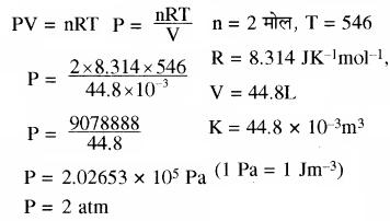 RBSE Solutions for Class 11 Chemistry Chapter 5 द्रव्य की अवस्थाएँ: गैस एवं द्रव img 5