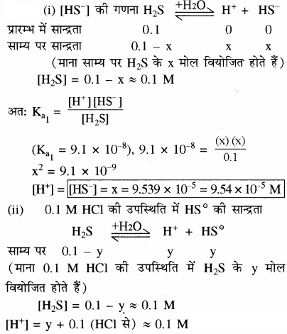 RBSE Solutions for Class 11 Chemistry Chapter 7 साम्य img 76