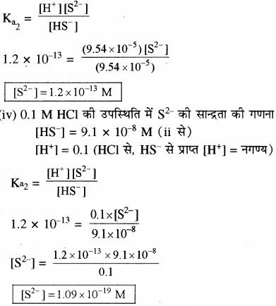 RBSE Solutions for Class 11 Chemistry Chapter 7 साम्य img 78