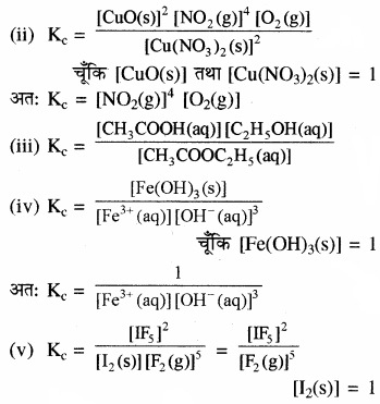 RBSE Solutions for Class 11 Chemistry Chapter 7 साम्य img 3