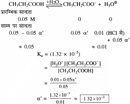 RBSE Solutions for Class 11 Chemistry Chapter 7 साम्य img 81