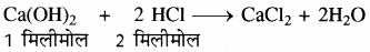 RBSE Solutions for Class 11 Chemistry Chapter 7 साम्य img 82