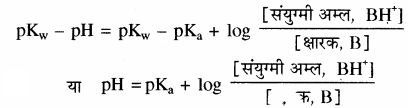 RBSE Solutions for Class 11 Chemistry Chapter 7 साम्य img 32