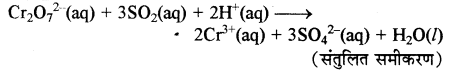 RBSE Solutions for Class 11 Chemistry Chapter 8 ऑक्सीकरण अपचयन अभिक्रियाएँ img 20