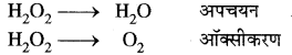 RBSE Solutions for Class 11 Chemistry Chapter 8 ऑक्सीकरण अपचयन अभिक्रियाएँ img 25