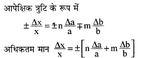 RBSE Solutions for Class 11 Physics Chapter 1 भौतिक जगत तथा मापन 10