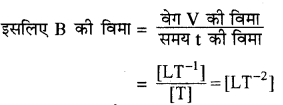 RBSE Solutions for Class 11 Physics Chapter 1 भौतिक जगत तथा मापन 13
