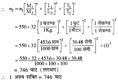 RBSE Solutions for Class 11 Physics Chapter 1 भौतिक जगत तथा मापन 5