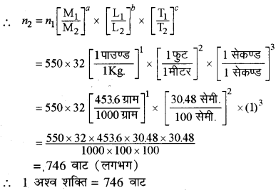 RBSE Solutions for Class 11 Physics Chapter 1 भौतिक जगत तथा मापन 6