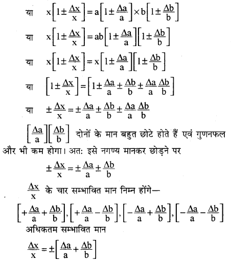 RBSE Solutions for Class 11 Physics Chapter 1 भौतिक जगत तथा मापन 7