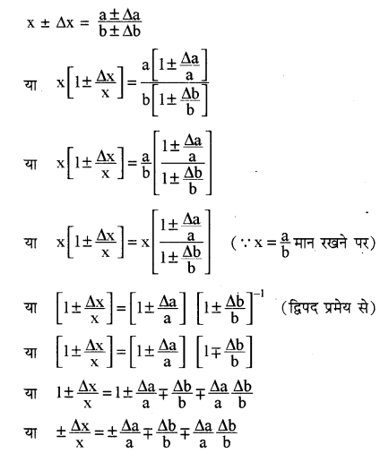 RBSE Solutions for Class 11 Physics Chapter 1 भौतिक जगत तथा मापन 8