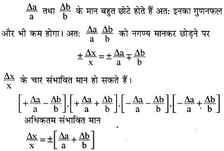 RBSE Solutions for Class 11 Physics Chapter 1 भौतिक जगत तथा मापन 9