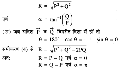 RBSE Solutions for Class 11 Physics Chapter 2 प्रारम्भिक गणितीय संकल्पनायें 11