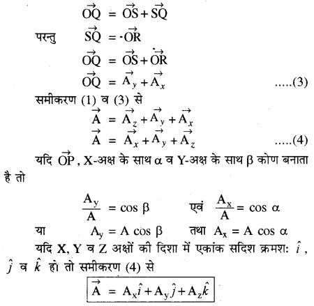 RBSE Solutions for Class 11 Physics Chapter 2 प्रारम्भिक गणितीय संकल्पनायें 14