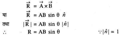 RBSE Solutions for Class 11 Physics Chapter 2 प्रारम्भिक गणितीय संकल्पनायें 17