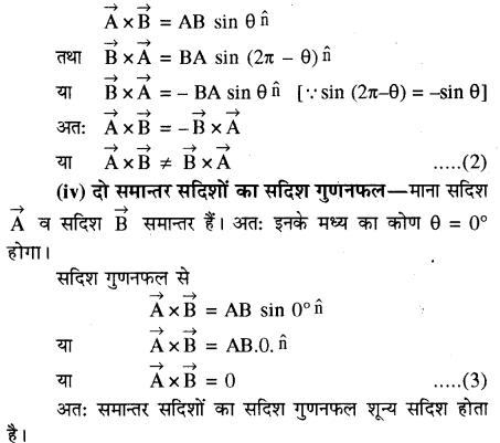 RBSE Solutions for Class 11 Physics Chapter 2 प्रारम्भिक गणितीय संकल्पनायें 19